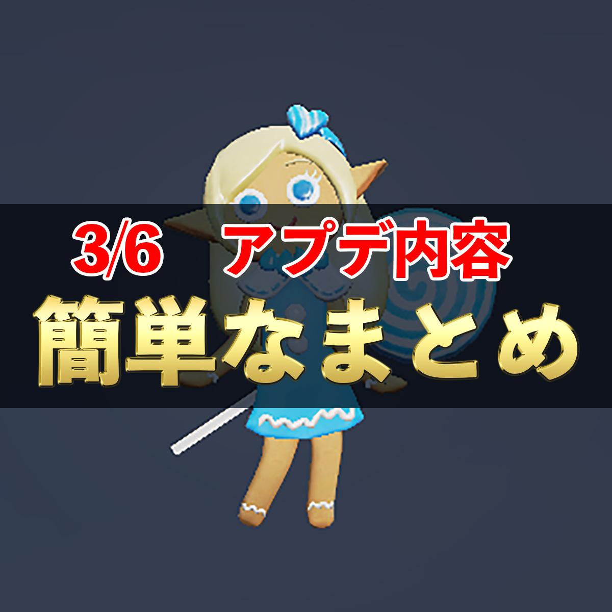3/6アップデートまとめ