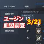 3/21ユージン情報|またもや城主入替わり 上位層の戦いが熱い!?