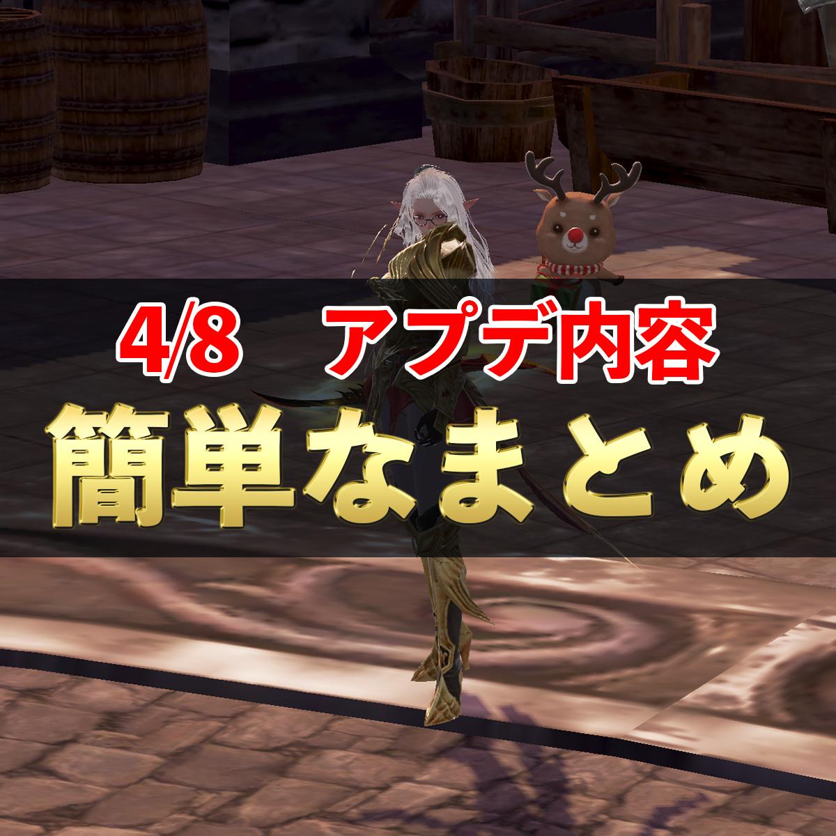 4/8アップデートまとめ