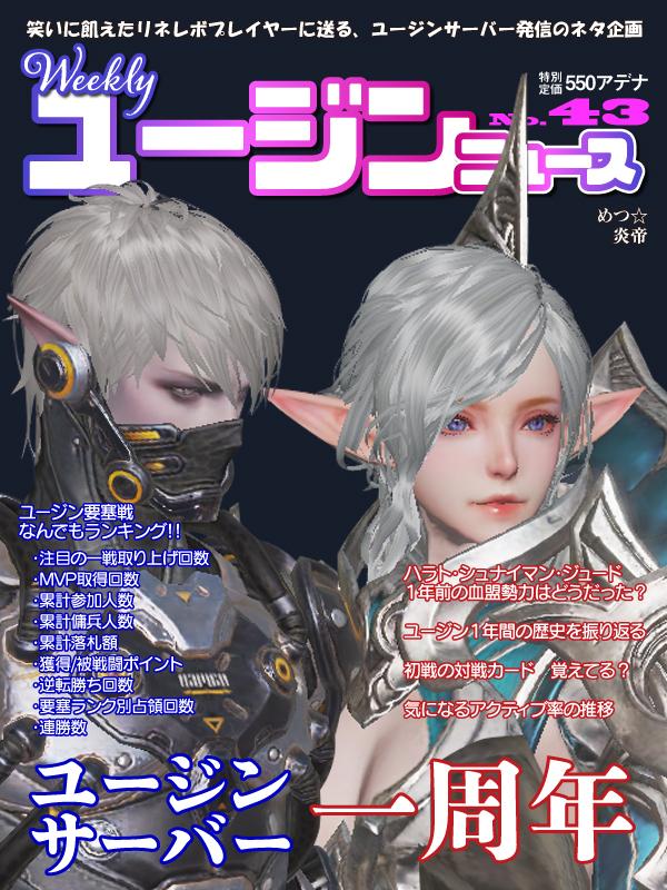 ユージンニュース43 表紙