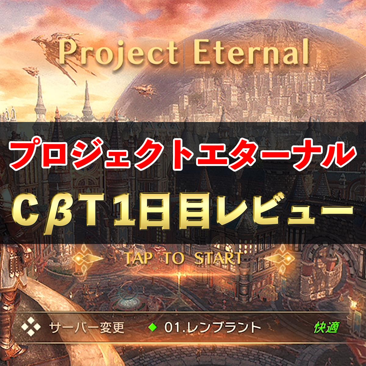プロジェクトエターナル クローズドβテスト1日目レビュー