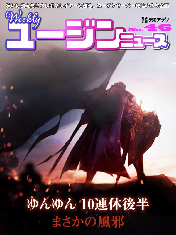 ユージンニュース46 表紙