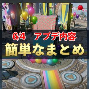 6/4アップデートまとめ