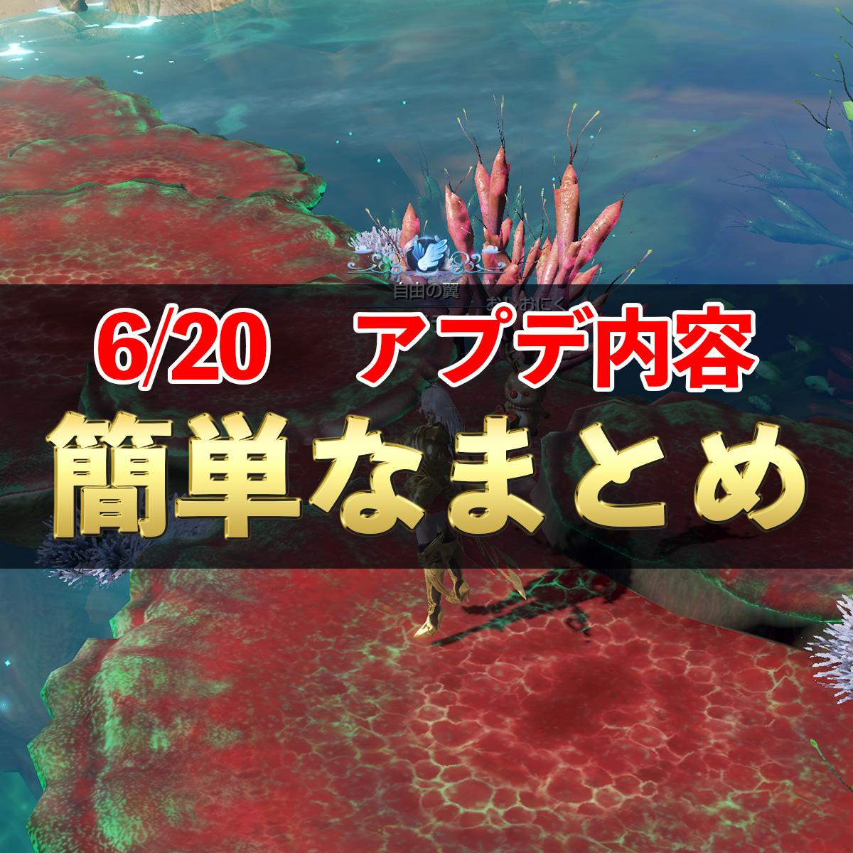 6/20アップデートまとめ
