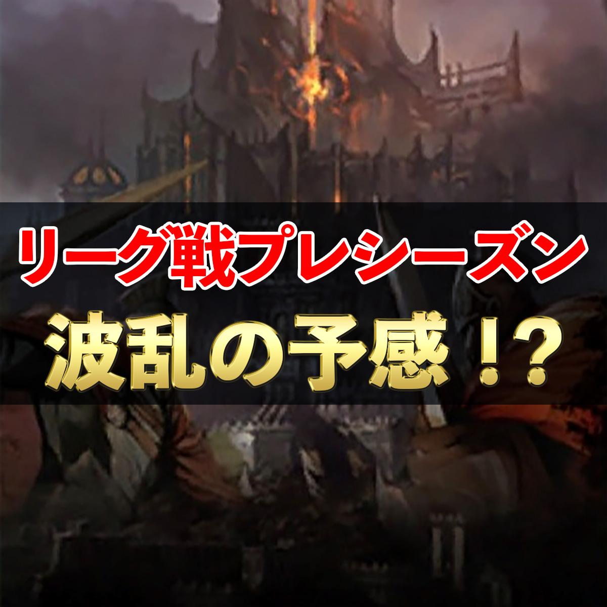 リーグ戦プレシーズン 波乱の予感!?