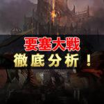 【リネレボ】要塞大戦徹底分析! 要塞戦は廃れていなかった!