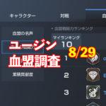 8/29ユージン情報|2周年アプデの効果、上げ止まりか!?