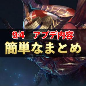 9/4アップデートまとめ