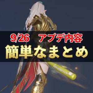 9/26アップデートまとめ