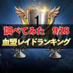 【リネレボ】血盟レイドランキング 詳しく調べてみた 9/18