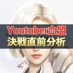 Youtuber血盟 決戦直前分析!