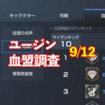 9/12ユージン情報|あの血盟が久々に 2月ぶりのランクイン!
