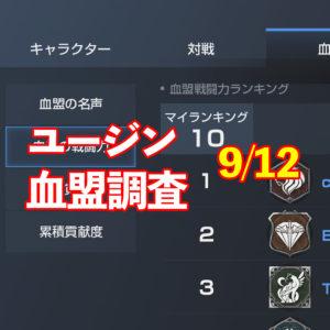 ユージン血盟調査 9/12