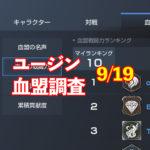 9/19ユージン情報|血盟フェスティバルの影響? 人数あーっぷ!