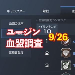ユージン血盟調査 9/26