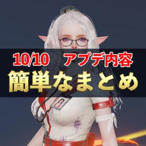 10/10アップデートまとめ