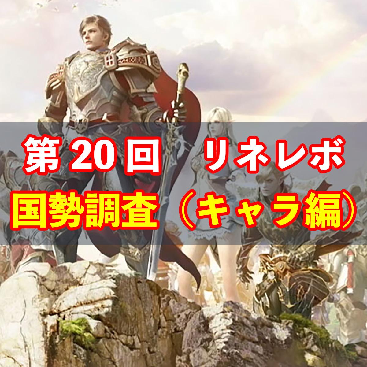 第20回リネレボ国勢調査(キャラ編)
