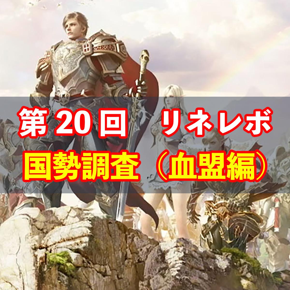 第20回リネレボ国勢調査(血盟編)