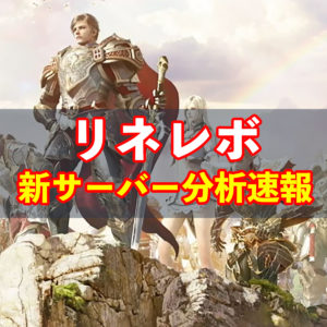 【リネレボ】統合後はどうなる? 新サーバー血盟情報速報!