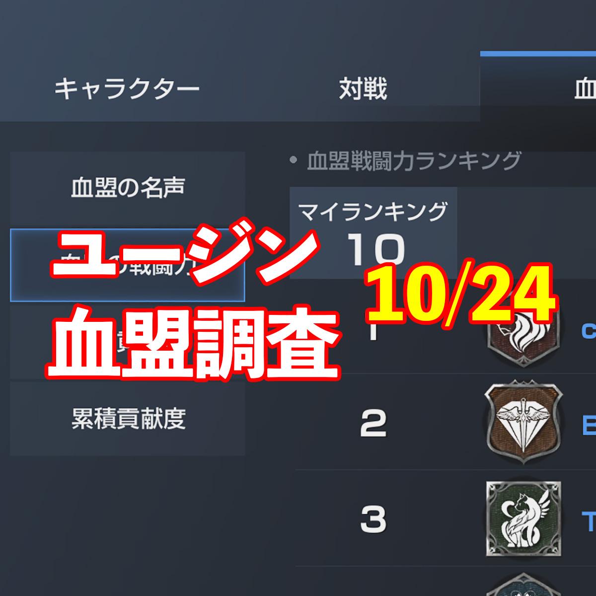 10/24ユージン情報 血盟フェスティバルによりアクティブ増!