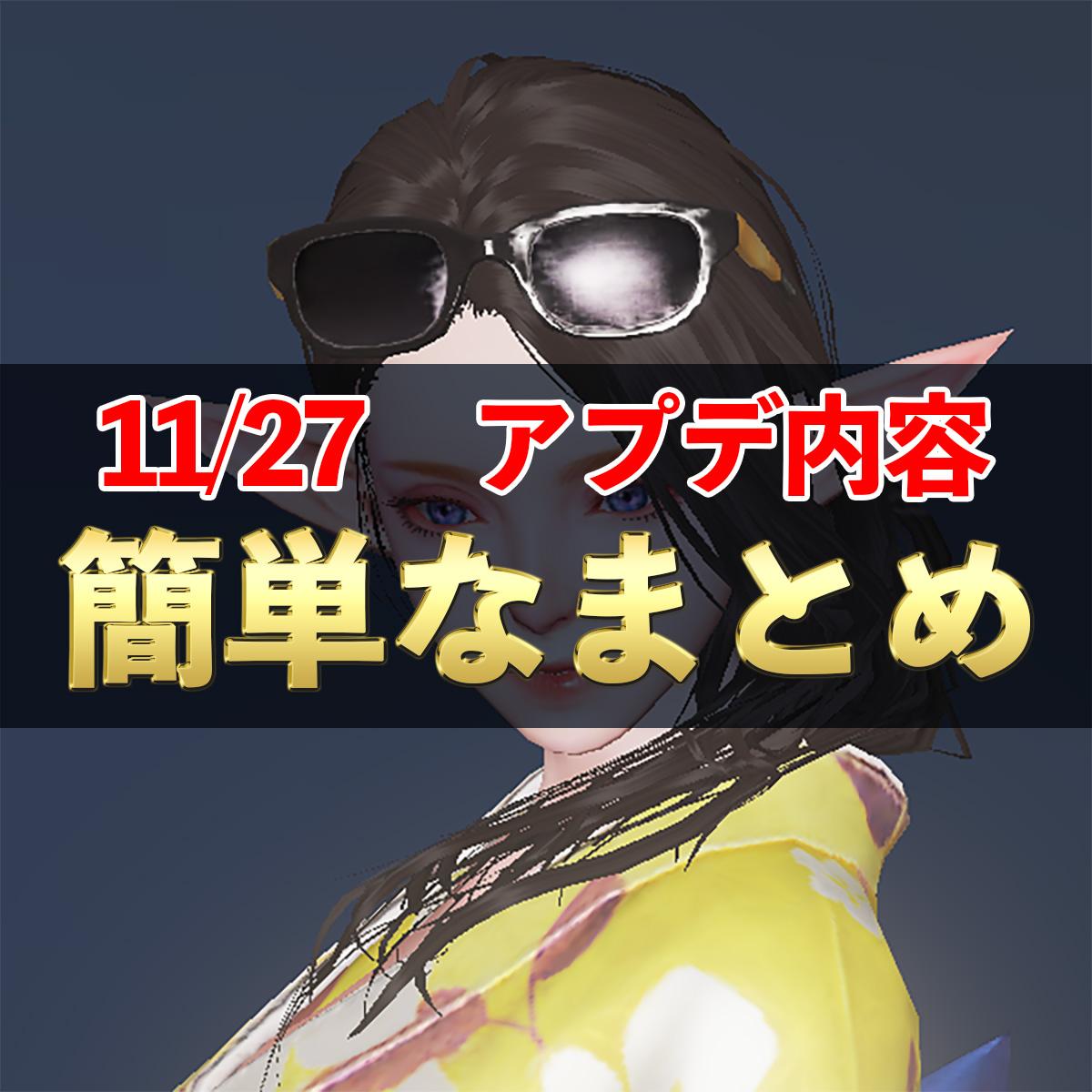 【リネレボ】リーマンでも10分でわかる11/27アップデート内容
