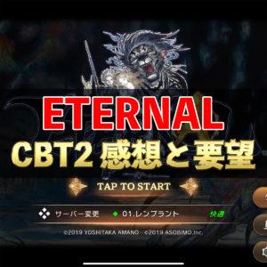 期待の国産MMO RPG ETERNAL CBT2 感想と要望