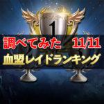 【リネレボ】血盟レイドランキング 詳しく調べてみた 11/11
