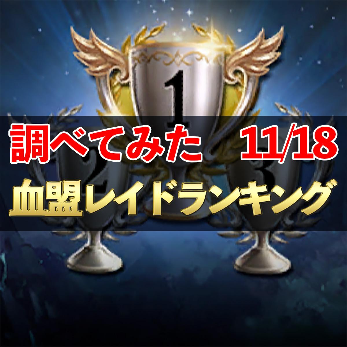 【リネレボ】血盟レイドランキング 詳しく調べてみた 11/18
