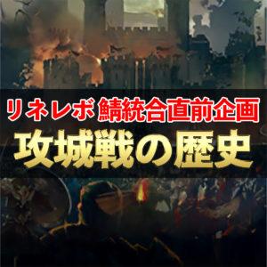 【リネレボ】全サーバー攻城戦の歴史を懐かしむ!