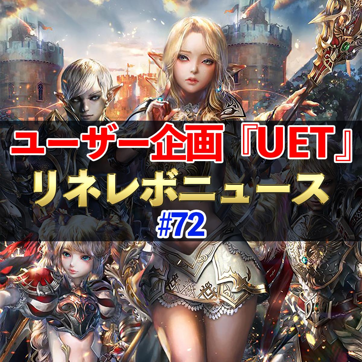 【リネレボ】ユーザー企画『UET』開催! リネレボニュース#72