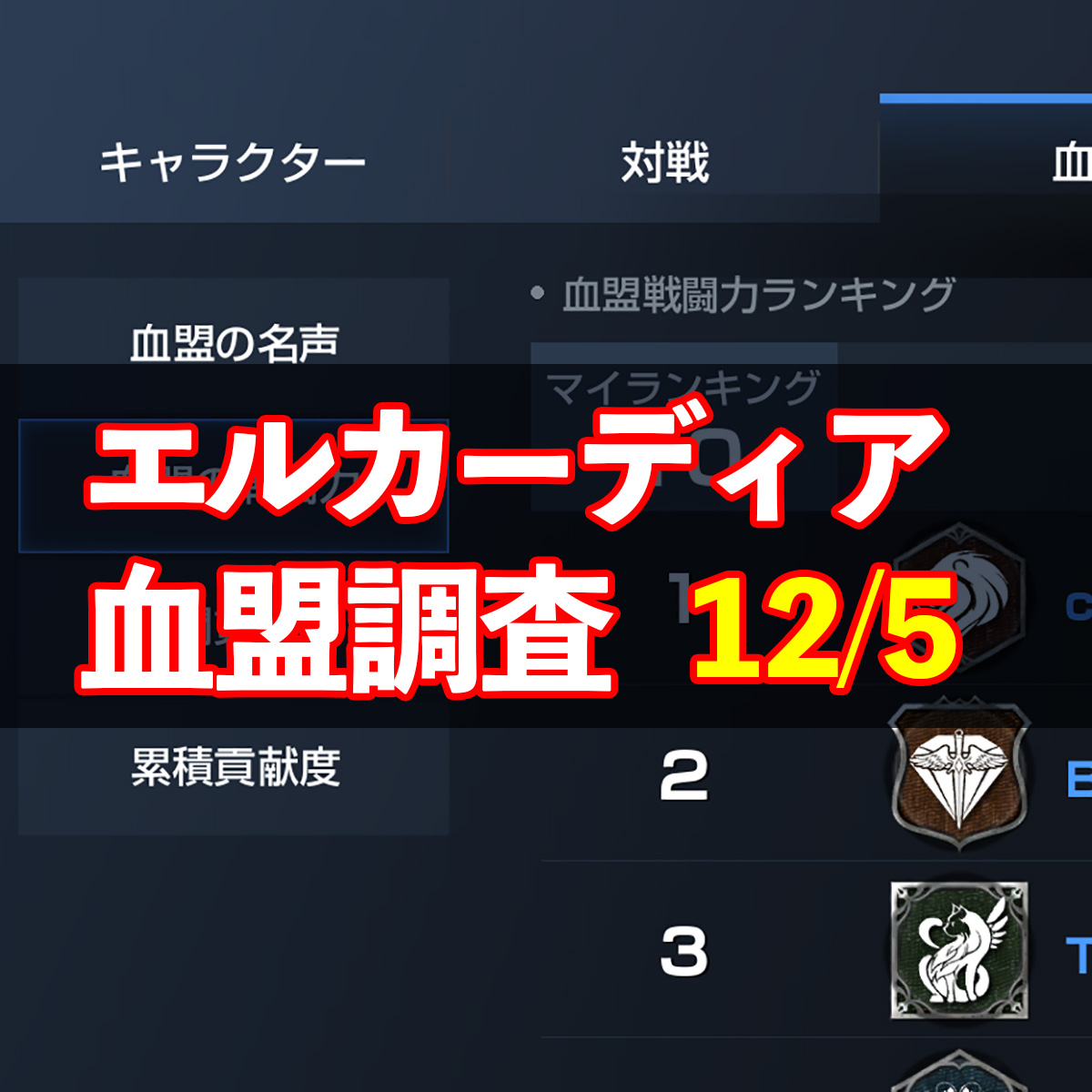 12/5エルカーディア情報|上位血盟の戦力を徹底分析!