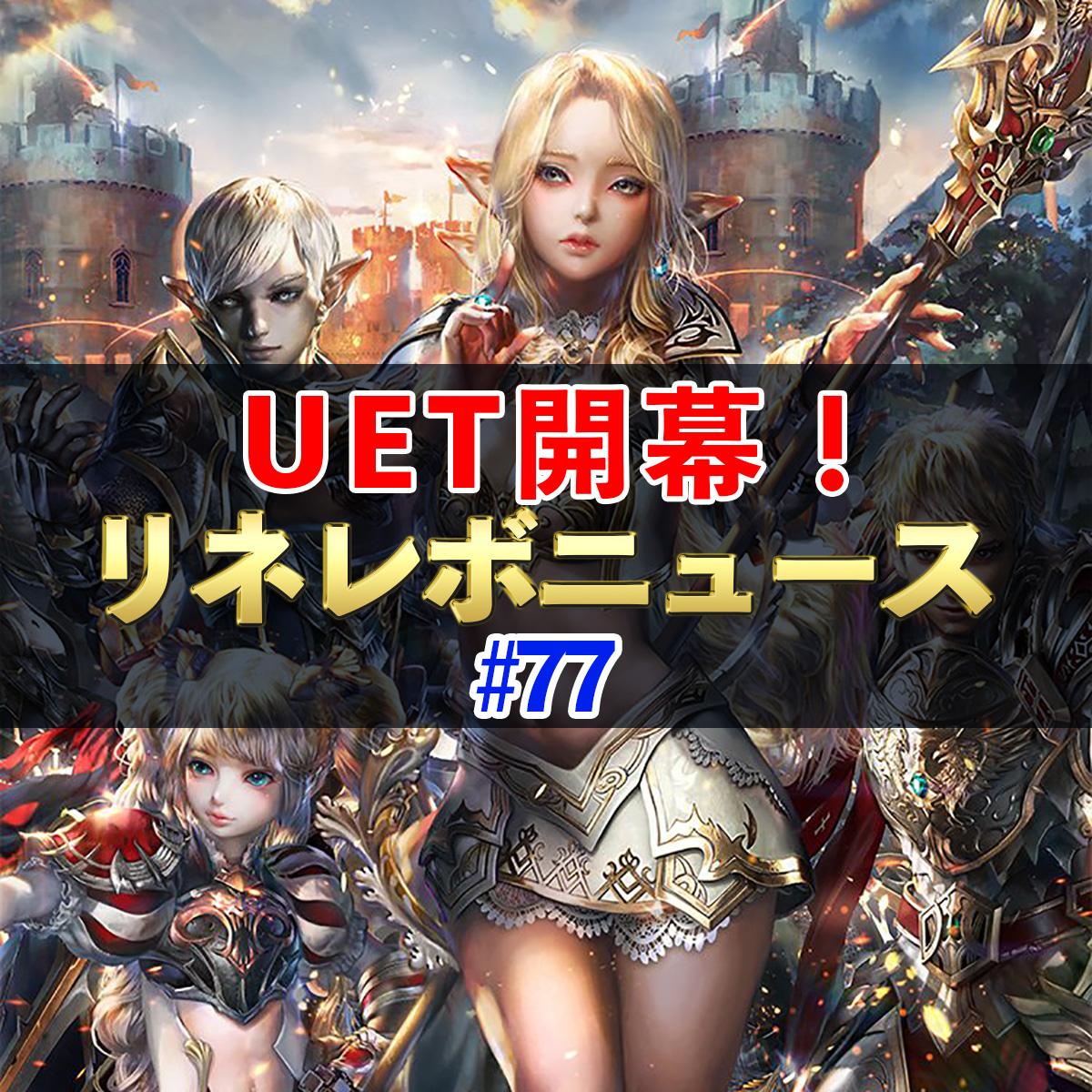 【リネレボ】ユーザーイベント『UET』開幕 リネレボニュース#77