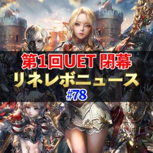 【リネレボ】ユーザーイベント『UET』閉幕 リネレボニュース#78