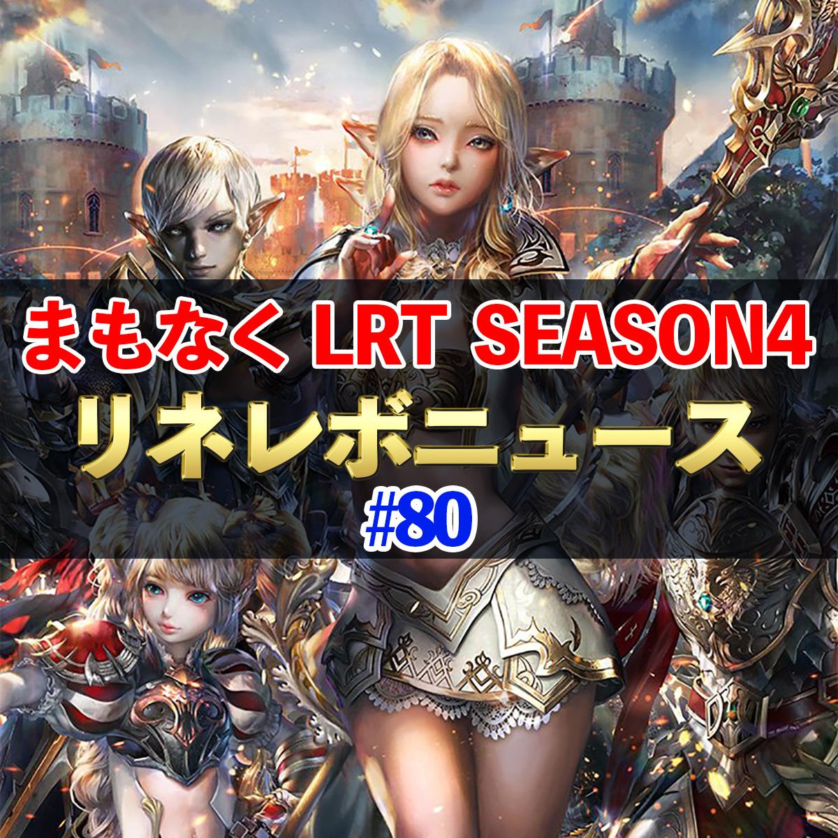 【リネレボ】LRT SEASON4 準備はできた? リネレボニュース#80
