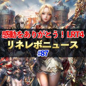 【リネレボ】感動をありがとう! LRT4 リネレボニュース#87