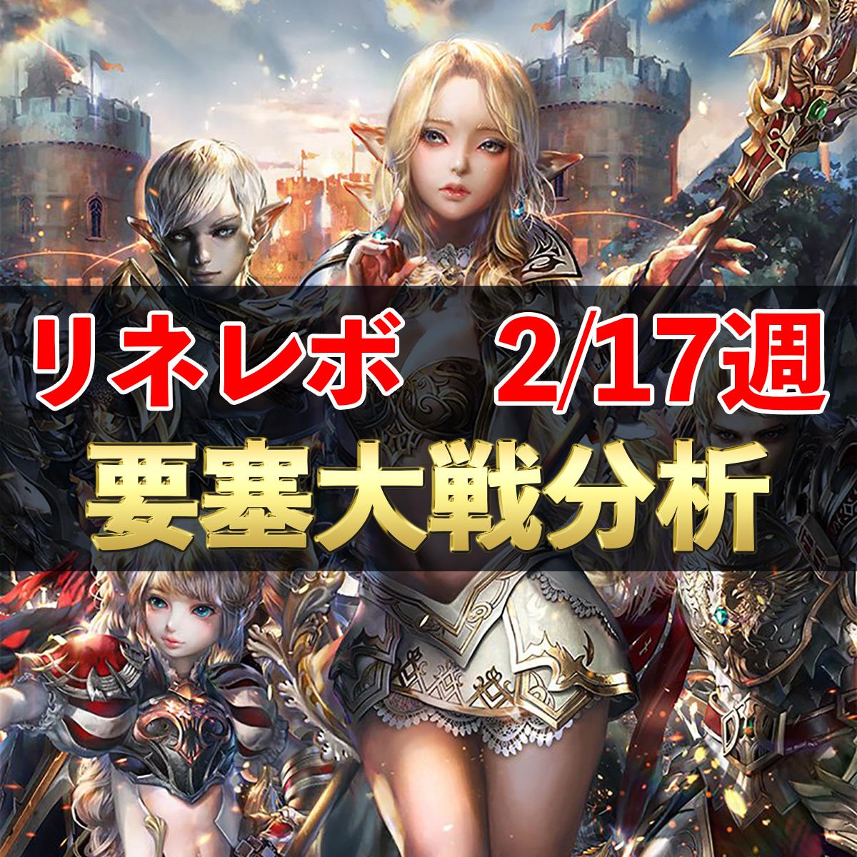 【リネレボ】2/17週 要塞大戦戦績分析