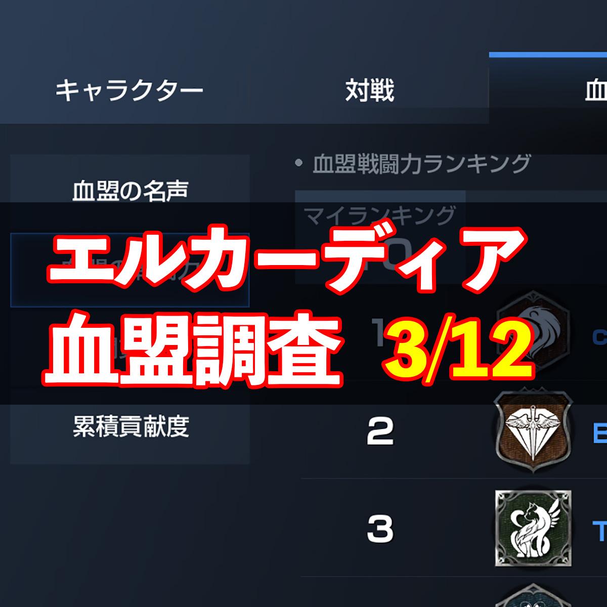 3/12エルカーディア情報|上位血盟の戦力を徹底分析!