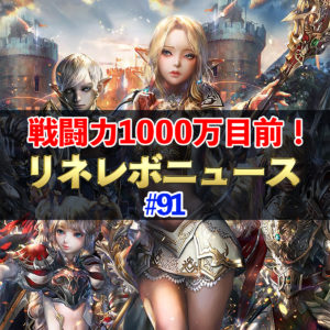 【リネレボ】戦闘力1000万目前! リネレボニュース#91