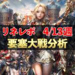【リネレボ】4/13週 要塞大戦戦績分析