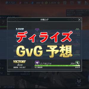 【ディライズ】GvGはどんなシステム? SSから予想してみる#5