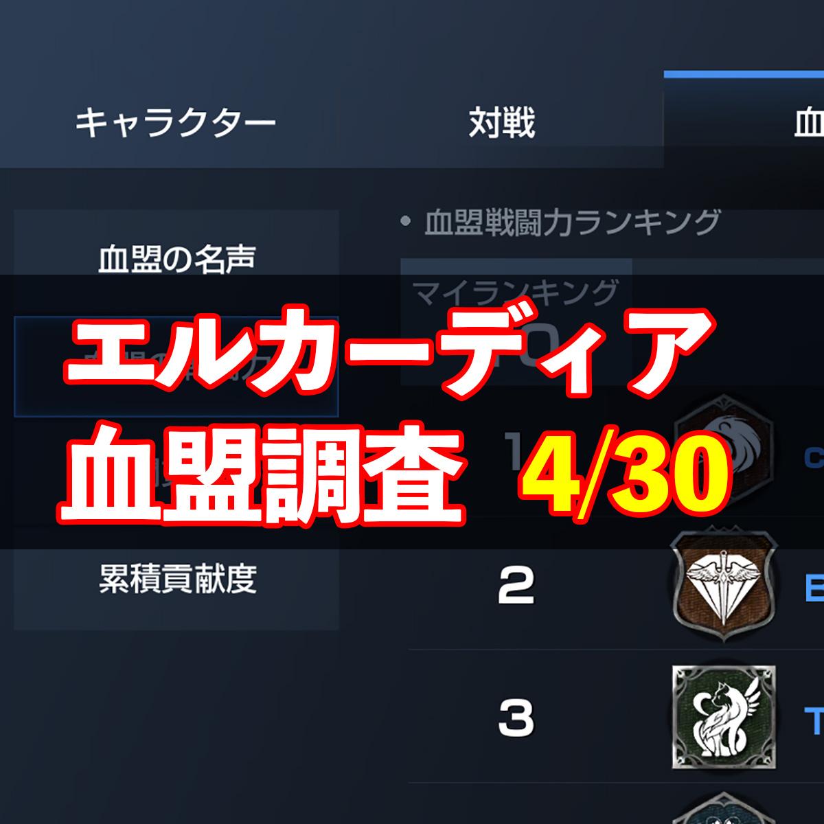 4/30エルカーディア情報 上位血盟の戦力を徹底分析!