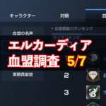 5/7エルカーディア情報|上位血盟の戦力を徹底分析!