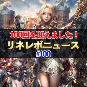 【リネレボ】ついに100回を迎えました! リネレボニュース#100