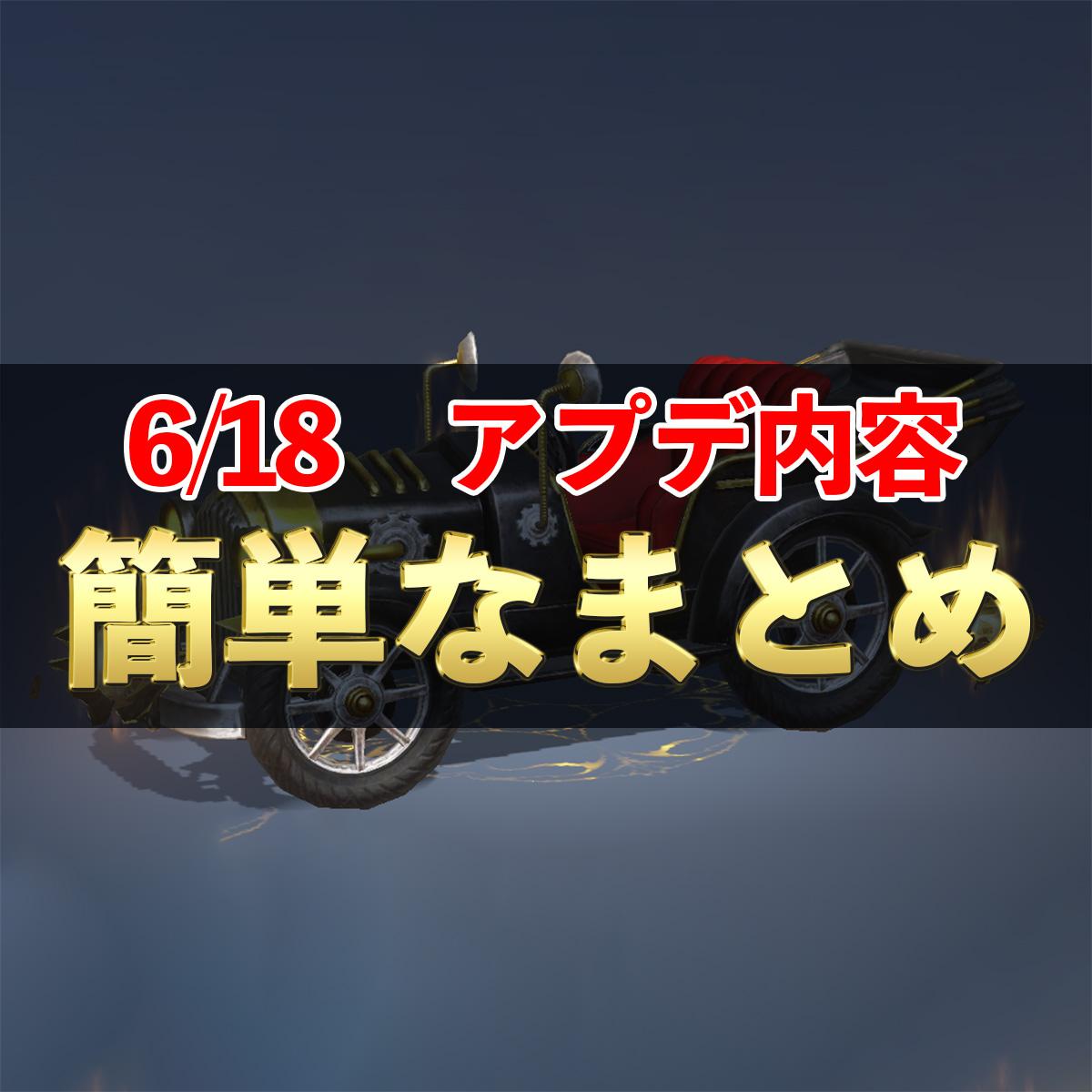 【リネレボ】リーマンでも10分でわかる6/18アップデート内容