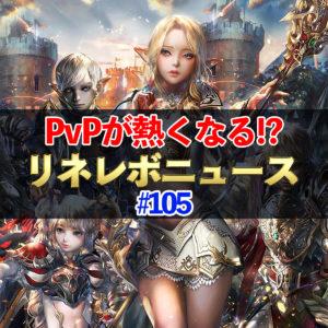 【リネレボ】PvPが熱くなる!? リネレボニュース#105