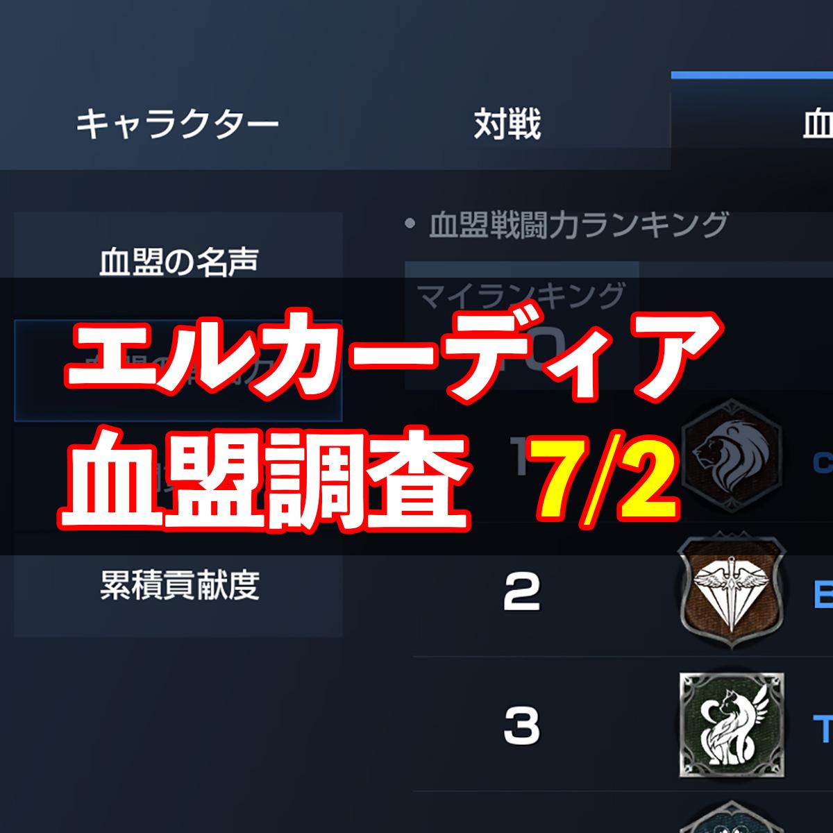 7/2エルカーディア情報|上位血盟の戦力を徹底分析!