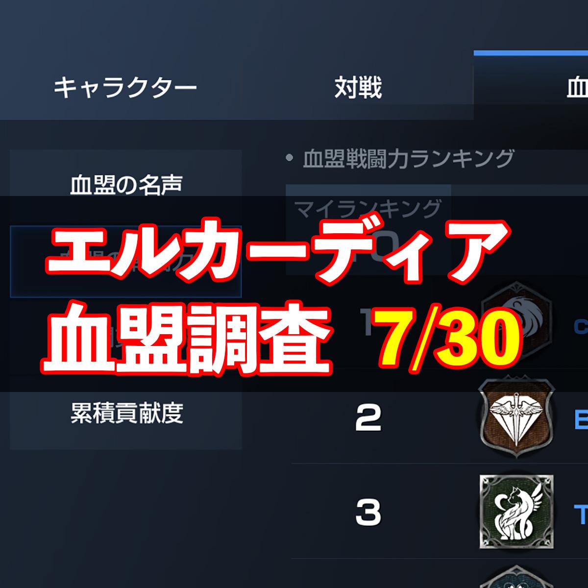 7/30エルカーディア情報|上位血盟の戦力を徹底分析!