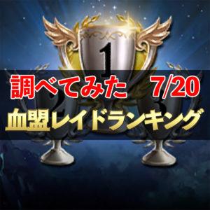 【リネレボ】血盟レイドランキング 詳しく調べてみた 7/20