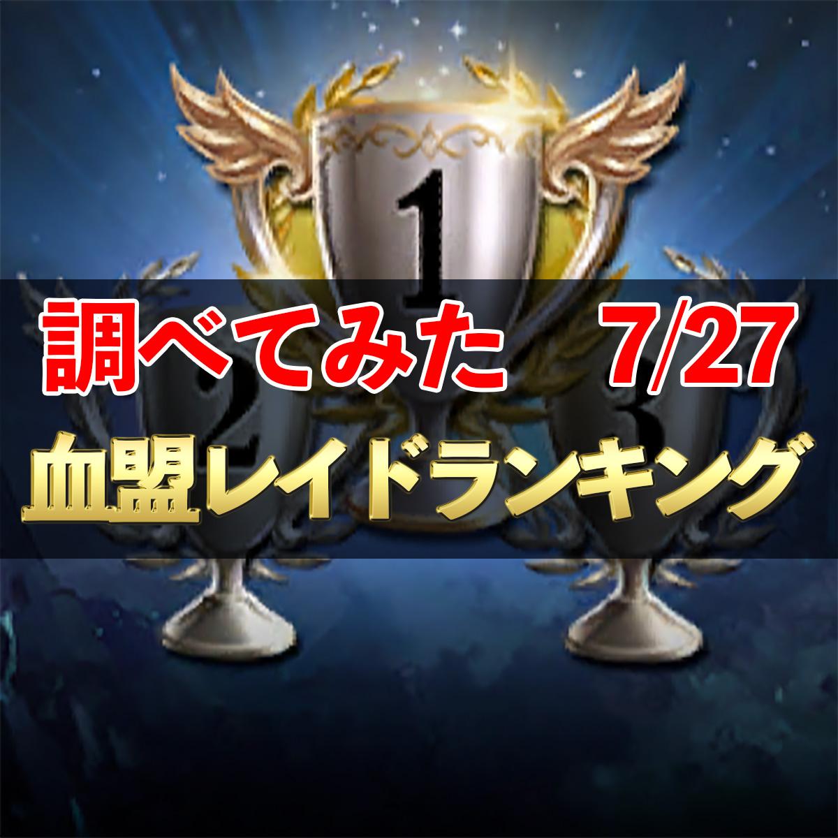 【リネレボ】血盟レイドランキング 詳しく調べてみた 7/27