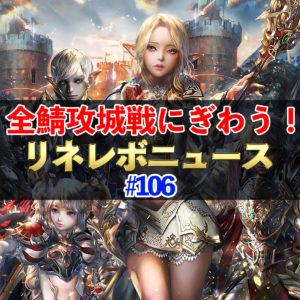 【リネレボ】全サーバー攻城戦にぎわう! リネレボニュース#106
